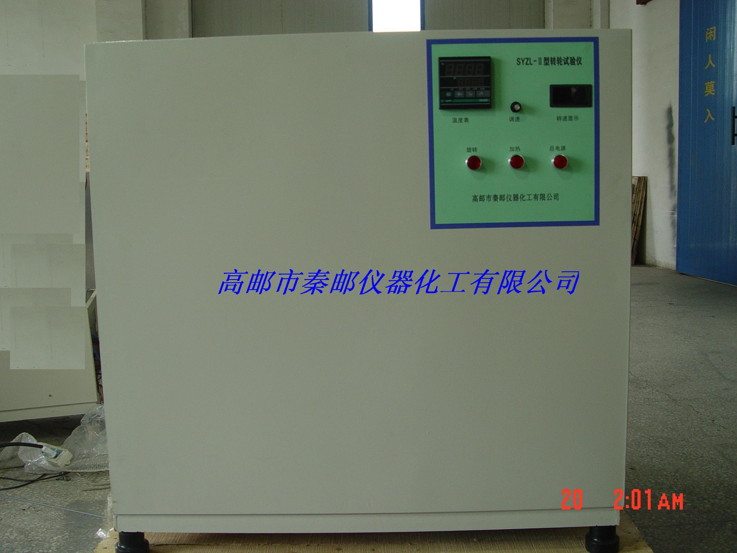 zhuan轮试验仪